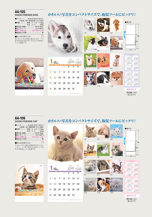 わんにゃんカレンダー2020-3