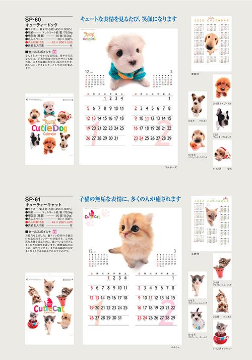 わんにゃんカレンダー2020-5