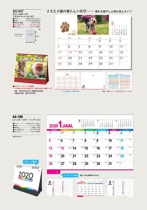 わんにゃんカレンダー2020-6