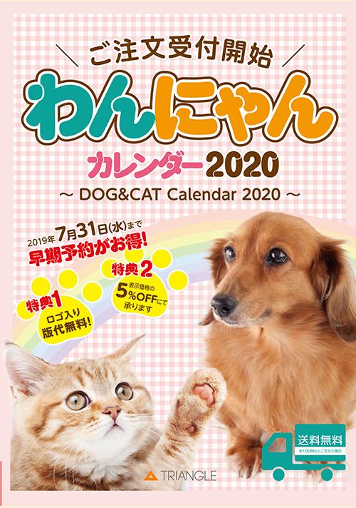 2020年度版わんにゃんカレンダーのご案内
